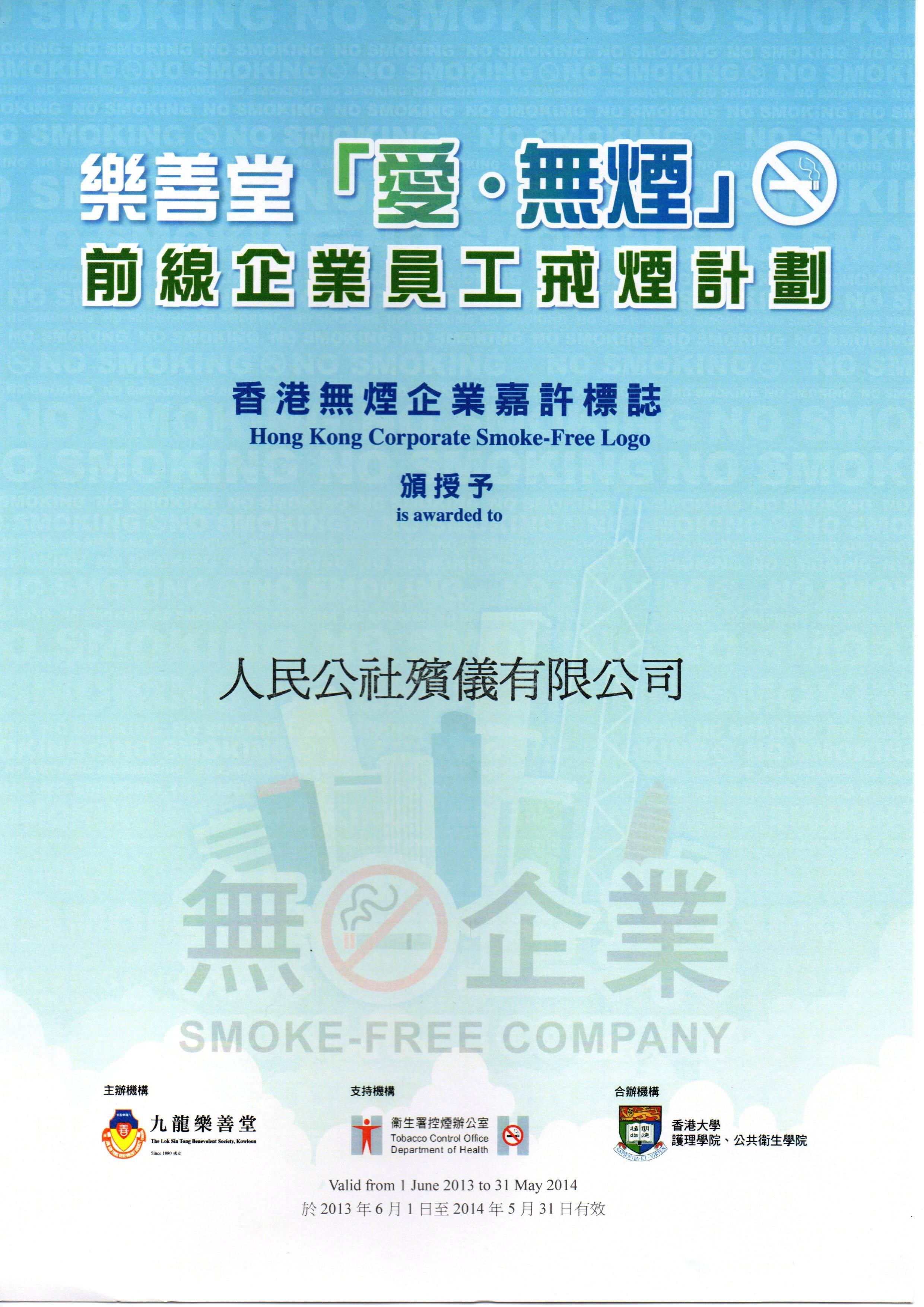香港無煙企業嘉許標誌 2013至2014年度